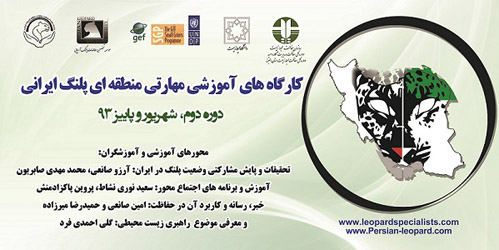 Second Course of the Persian Leopard Regional Workshops -  2014